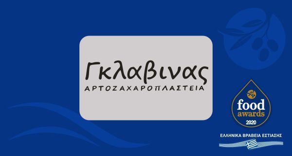 ΑΡΤΟΖΑΧΑΡΟΠΛΑΣΤΕΙΑ ΓΚΛΑΒΙΝΑΣ