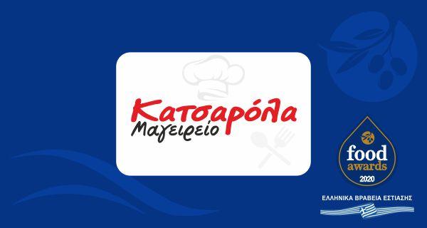 ΚΑΤΣΑΡΟΛΑ ΜΑΓΕΙΡΕΙΟ