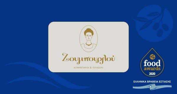 ΖΟΥΜΠΟΥΡΛΟΥ
