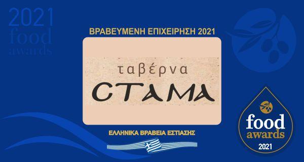 CTAMA ΤΑΒΕΡΝΑ