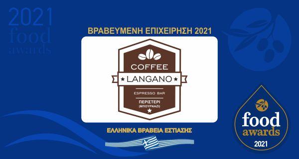 LANGANO ΜΠΟΥΡΝΑΖΙ
