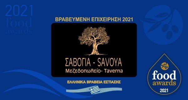 ΣΑΒΟΓΙΑ - SAVOYA