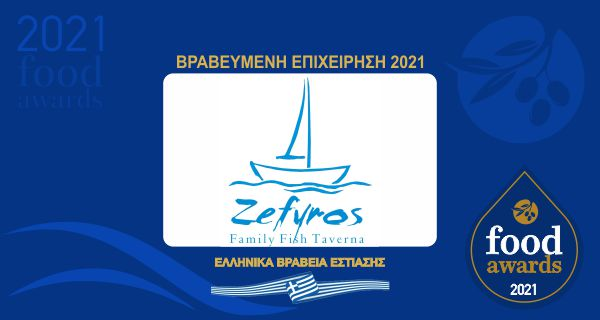 ZEFYROS FAMILY FISH TAVERN