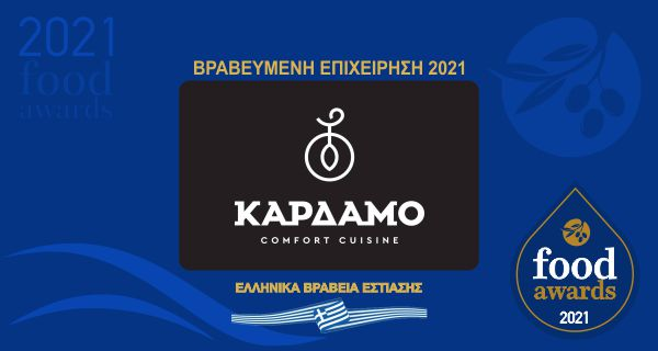ΚΑΡΔΑΜΟ COMFORT CUIZINE